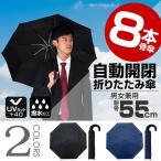折りたたみ傘 ワンタッチ 軽量 レディース メンズ  丈夫 自動開閉 晴雨兼用 大きい