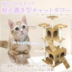 キャットタワー ねこタワー 置き型 猫タワー 据え置き キャットファニチャー 高さ170cm 据え置き型キャットタワー