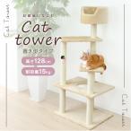 キャット タワー 猫 ネコ タワー 置き型 据え置き ファニチャー 128cm おしゃれ 爪とぎ グッズ どこでも 遊び場 (クーポン配布中)