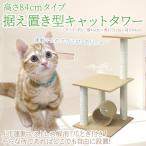 爪磨きで猫ちゃんのストレス発散!置き型のキャットタワー