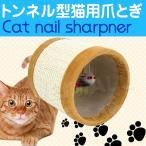 爪とぎ トンネル型 猫用爪とぎ ネコ 猫 つめとぎ 爪研ぎ  おしゃれ  猫グッズ (クーポン配布中)