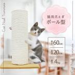 ポール型 猫用爪とぎ ネコ 猫 つめとぎ 爪研ぎ  おし