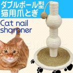 爪とぎ 猫 麻 ポール型 猫用 ネコ つめとぎ 爪研ぎ