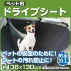 犬 車 シート ドライブシート 後部座席 ドライブシート ペット ペット用ドライブシート カーシート シートカバー 防水シート 汚れ防止