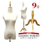 トルソー マネキン 9号 洋裁 女性 猫脚 木製 レディース ディスプレイ全身 腕無し