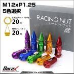 ショッピングホイール ホイールナット レーシングナット 貫通 + スパイク M12×P1.25 ロングタイプ 20個セット 色選択 (クーポン配布中)
