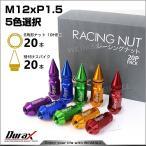 ショッピングホイール ホイールナット レーシングナット 貫通 + スパイク M12×P1.5 ロングタイプ 20個セット 色選択 (クーポン配布中)