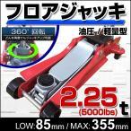 油圧 ジャッキアップ タイヤ交換 車 自動車  送料無料
