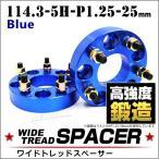 スペーサー ワイドトレッドスペーサー ワイトレ スペーサー  25mm ワイトレ ワイドスペーサー PCD114.3 5穴 P1.25 ブルー 青 2枚入 ホイールスペーサー