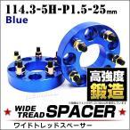 ワイドトレッドスペーサー 25mm ワイトレ ワイドスペーサー PCD114.3 5穴 P1.5 ブルー 青 2枚入 (クーポン配布中) 予約販売6月上旬入荷予定