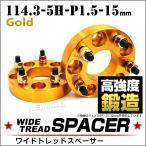 ワイドトレッドスペーサー 15mm ワイトレ ワイドスペーサー PCD114.3 5穴 P1.5 ゴールド 金 2枚入 (クーポン配布中)