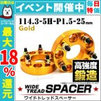 ワイドトレッドスペーサー 25mm ワイトレ ワイドスペーサー PCD114.3 5穴 P1.5 ゴールド 金 2枚入 (クーポン配布中)