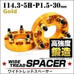 ワイドトレッドスペーサー 30mm ワイトレ ワイドスペーサー PCD114.3 5穴 P1.5 ゴールド 金 2枚入 (クーポン配布中)