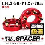 ワイドトレッドスペーサー 20mm ワイトレ ワイドスペーサー PCD114.3 5穴 P1.25 レッド 赤 2枚入 (クーポン配布中)
