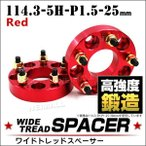 ワイドトレッドスペーサー 25mm ワイトレ ワイドスペーサー PCD114.3 5穴 P1.5 レッド 赤 2枚入 (予約販売5月中旬入荷予定)
