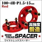 ワイドトレッドスペーサー 15mm ワイトレ ワイドスペーサー PCD100 4穴 P1.5 レッド 赤 2枚入 (クーポン配布中)