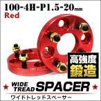 ワイドトレッドスペーサー 20mm ワイトレ ワイドスペーサー PCD100 4穴 P1.5 レッド 赤 2枚入 (クーポン配布中)