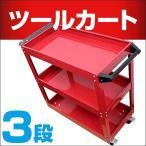 工具箱 ツールボックス 3段 ツールカートワゴン 工具棚 自動車用 工具入れ ワーキングカート キャスター付 赤 (クーポン配布中)