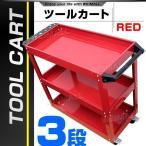 3段ツールカートワゴン 工具棚 自動車用 工具入れ ワーキングカート キャスター付 赤 ツールボックス
