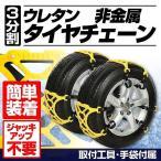 タイヤチェーン 非金属 スノーチェーン カーチェーン  TPU素材 165〜265mm ジャッキアップ不要 分割タイプ