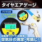 タイヤゲージ エアーゲージ 空気圧 測定 空気入れ エア抜き 調整 点検 タイヤ交換 デジタル (クーポン配布中)