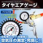 タイヤゲージ エアーゲージ 空気圧 測定 空気入れ エア抜き 調整 点検 タイヤ交換 アナログ (クーポン配布中)