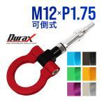 けん引 フック 汎用 牽引フック M12×P1.75 可倒式 脱着式 折りたたみ式 軽量 色選択(青/黒/緑/灰/金/赤/銀) (クーポン配布中)