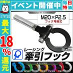 けん引 フック 汎用 牽引フック M20×P2.5 可倒式 脱着式 折りたたみ式 軽量 色選択(青/黒/緑/灰/金/赤/銀)
