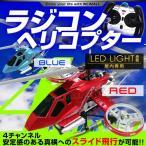 ヘリコプター ラジコン ジャイロ搭載RC 4ch赤外線 小型 ミニ 上昇/下降/左右旋回/前進後進/ホバリング可能 (クーポン配布中)