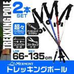 ショッピング登山 トレッキングポール 2本セット I型 ステッキ ストック 超軽量アルミ製 登山用杖