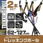 ショッピング登山 トレッキングポール 2本セット I型 女性用・子供用 ステッキ ストック 軽量アルミ製 登山用杖