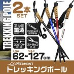 ショッピング登山 トレッキングポール 2本セット I型 女性用・子供用 ステッキ ストック 軽量アルミ製 登山用杖 (クーポン配布中)