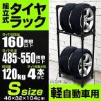 タイヤラック タイヤ 収納 保管 タイヤ収納 スリムタイプ (軽自動車用) (クーポン配布中)