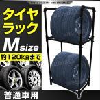 タイヤラック タイヤ 収納 保管 タイヤ収納 スリムタイプ (普通車用)  (クーポン配布中)