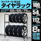 タイヤラック タイヤスタンド 収納 保管 タイヤ収納 スリムタイプ キャスター付の画像