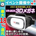 VR ゴーグル スマホ VR BOX ヘッドセット 3Dメガ...