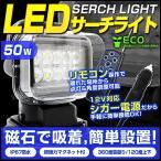 LEDワークライト LEDサーチライト 50W LED投光器 作業灯 重機 トラック リモコン付 12V専用 シガー電源 防水IP67 (最大2000円クーポン配布中)