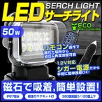 LEDサーチライト 50W 作業灯 重機 トラック リモコン付 12V専用 シガー電源 防水IP67 (最大2000円クーポン配布中)