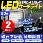 LEDサーチライト 50W 作業灯 重機 トラック リモコン付 12V専用 シガー電源 防水IP67 2個セット (最大2000円クーポン配布中)