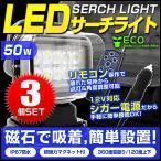 LEDワークライト LEDサーチライト 50W LED投光器 作業灯 重機 トラック リモコン付 12V専用 シガー電源 防水IP67 3個セット  予約販売5月末ごろ入荷予定