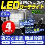 LEDサーチライト 50W 作業灯 重機 トラック リモコン付 12V専用 シガー電源 防水IP67 4個セット (最大2000円クーポン配布中)