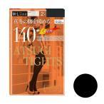 (アツギ)ATSUGI アツギタイツ 140デニール 2足組【通常価格】※5000円以上で送料無料!