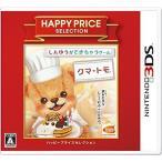ハッピープライスセレクション クマ トモ - 3DS