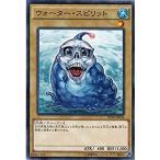 ゲームとトレカのお店ピコピコで買える「ウォーター・スピリット(ノーマル) AT10-JP004」の画像です。価格は30円になります。