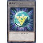 ゲームとトレカのお店ピコピコで買える「魔力カウンター(ノーマル) AT10-JP010」の画像です。価格は30円になります。