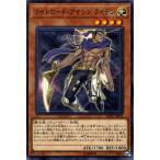 ライトロード・アサシン ライデン(ノーマル) SD36-JP022