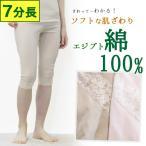 婦人肌着 7分長ボトムスインナー 綿100% ひざ下丈 スラックス下 ステテコ 股引
