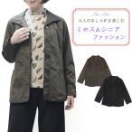 ショッピングナイロン ジャケットコート レディース 無地パイピング 50,60代ファッション
