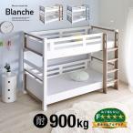 業務用可/特許申請構造/耐荷重900kg 二段ベッド 2段ベッド  Blanche2(ブランシェ2) カフェラテ/アンティークブルー アウトレット
