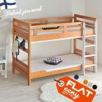 特許申請構造/耐荷重500kg 二段ベッド 2段ベッド 二段ベット 2段ベット Eeny Flat(イーニー フラット) 12色対応 アウトレット